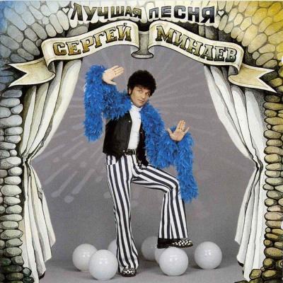 Сергей Минаев - Лучшая Песня