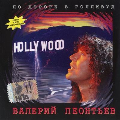 Валерий Леонтьев - По Дороге В Голливуд