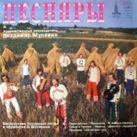 Песняры - IV