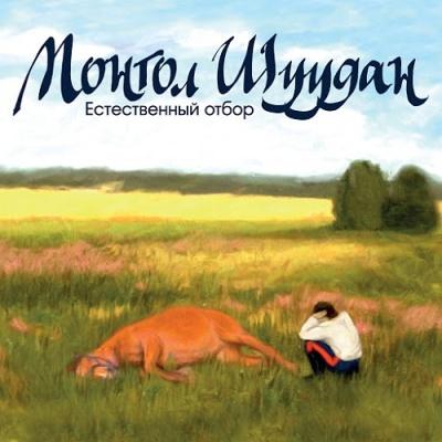 Монгол Шуудан - Естественный Отбор