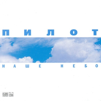 Пилот - Наше Небо