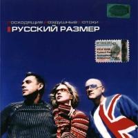 Русский Размер - Восходящие Воздушные Потоки