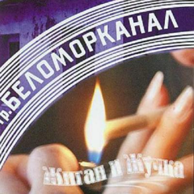 Беломорканал - Жиган И Жучка (Album)