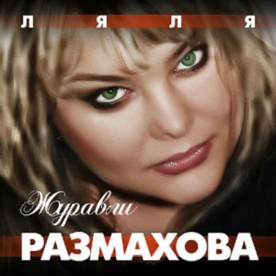 Ляля Размахова - Журавли