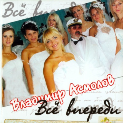 Владимир Асмолов - Всё Впереди