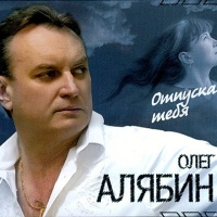 Олег Алябин - Отпускаю Тебя