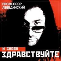 Профессор Лебеденский - Я Никому Не Скажу (Зима)