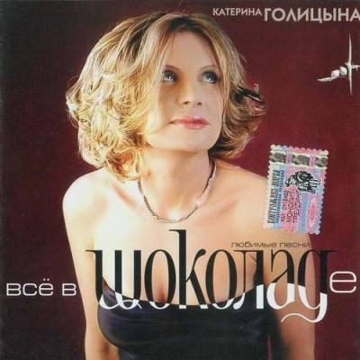 Катерина Голицына - Все В Шоколаде