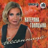 Катерина Голицына - Бессоница