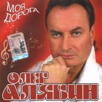 Олег Алябин - Вот Такая Любовь