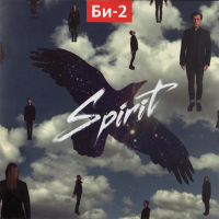 Би-2 - Spirit. CD2. (Album)