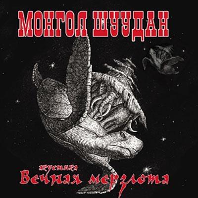 Монгол Шуудан - Вечная Мерзлота