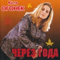 Катя Огонек - Через Года