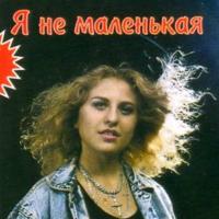 Катя Огонек - Тополиный Пух