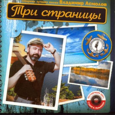 Владимир Асмолов - Три Страницы
