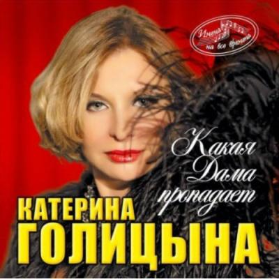 Катерина Голицына - Какая Дама Пропадает