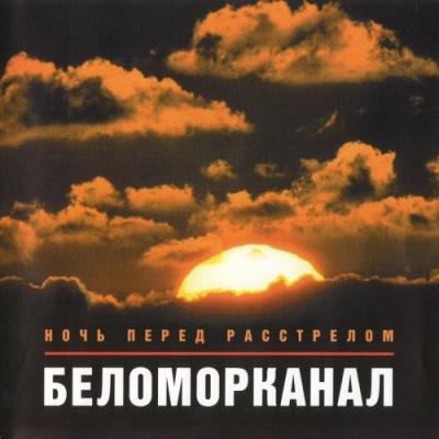 Беломорканал - Ночь Перед Расстрелом (Album)