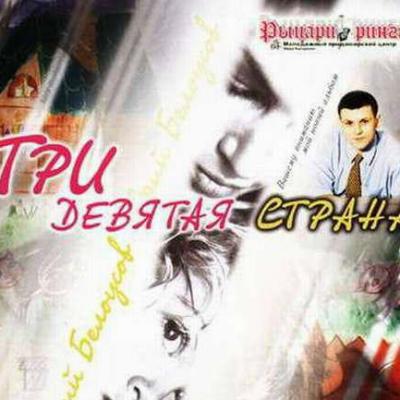 Юрий Белоусов - Три Девятая Страна (Compilation)