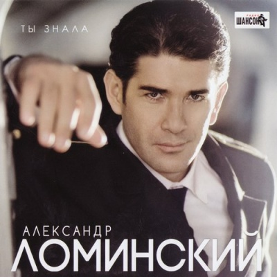 Александр Ломинский - Ты Знала (Album)