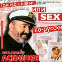 Такова Селяви Или SEX По-Русски