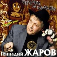 Геннадий Жаров - Фенечки Да Мулечки