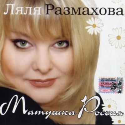 Ляля Размахова - Матушка Россия