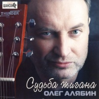Олег Алябин - Синица В Руках