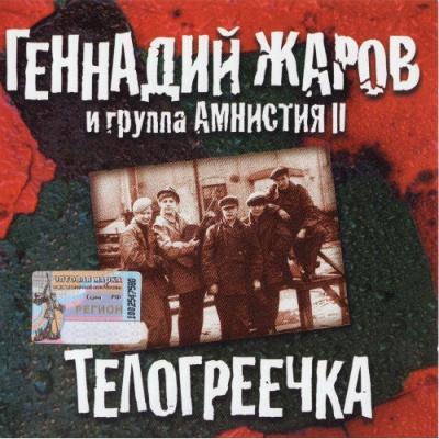 Геннадий Жаров - Телогреечка