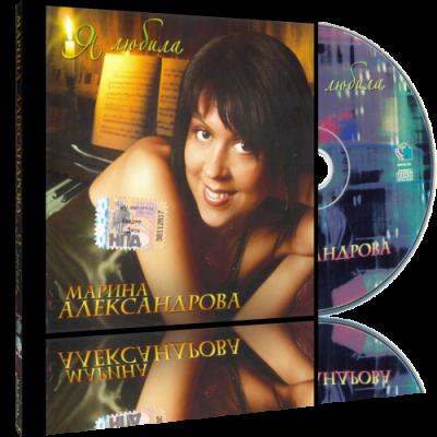 Марина Александрова - Я Любила (Album)