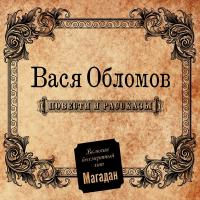 Вася Обломов - Повести и Рассказы
