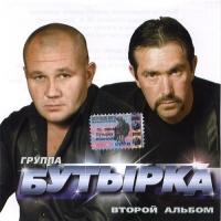 Бутырка - Второй Альбом