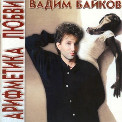 Вадим Байков - Арифметика Любви