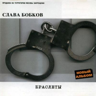 Слава Бобков - Браслеты