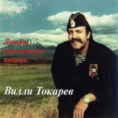 Вилли Токарев - Летят перелётные птицы
