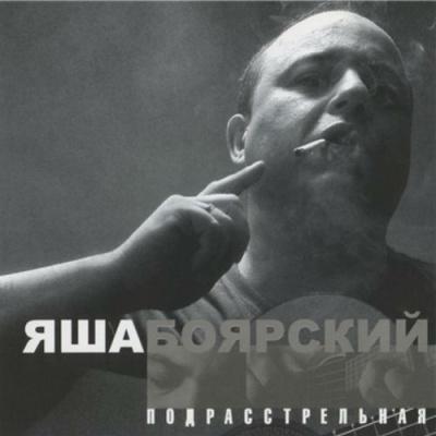 Яша Боярский - Подрасстрельная (Album)