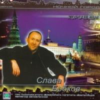 Слава Бобков - Короче, Ша!