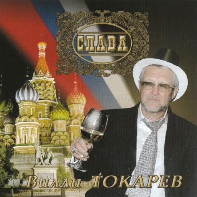 Вилли Токарев - Слава