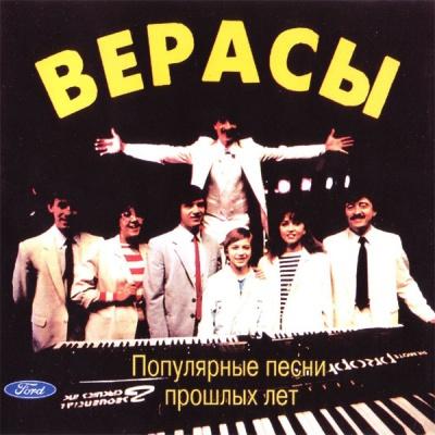 Верасы - Популярные Песни Прошлых Лет