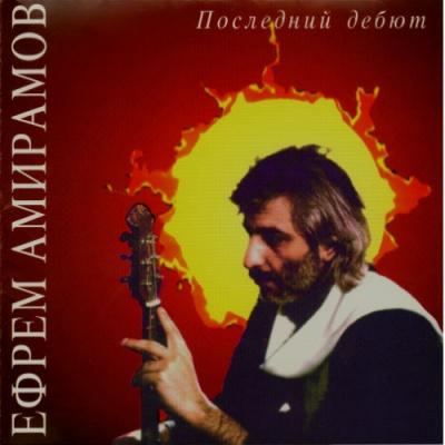 Ефрем Амирамов - Последний Дебют