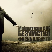 MainstreaM One - Безумство