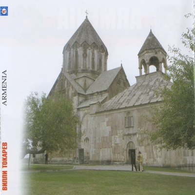 Вилли Токарев - Армения