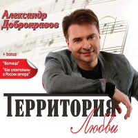 Александр Добронравов - Наша Жизнь
