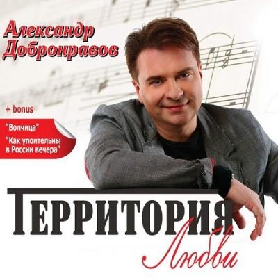 Александр Добронравов - Территория Любви (Album)