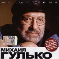 Михаил Гулько - На Материк (Album)