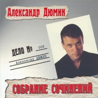 ДЮМИН Александр - Дело № 005