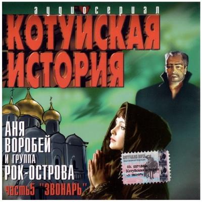 Аня Воробей - Котуйская История. Звонарь