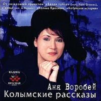 Аня Воробей - Колымские Рассказы
