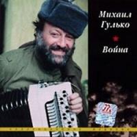 Михаил Гулько - Война
