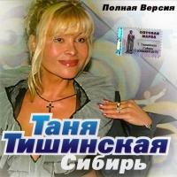 ТИШИНСКАЯ Таня - Сибирь