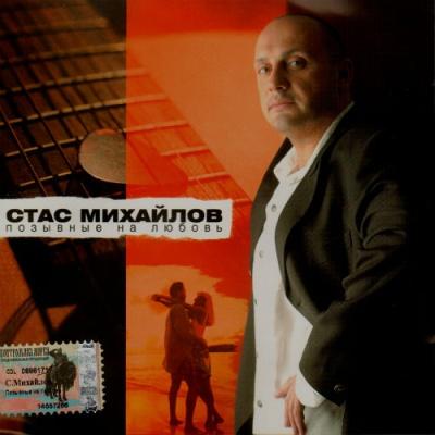 Стас Михайлов - Позывные на любовь